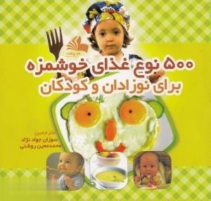 500 نوع غذاي خوشمزه براي نوزادان و كودكان