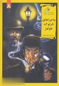 ماجراهاي شرلوك هولمز (داستانهاي ماندگار جهان 8)