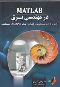 Matlab در مهندسی برق (آنالیز و طراحی سیستمهای کنترل به کمک Matlab و سیمولینک
