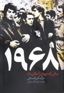 1968(ساليكهجهانراتكانداد)اميدصبا *