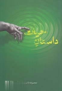 داستان حيات(داستانكوتاهآب)اميدصبا *
