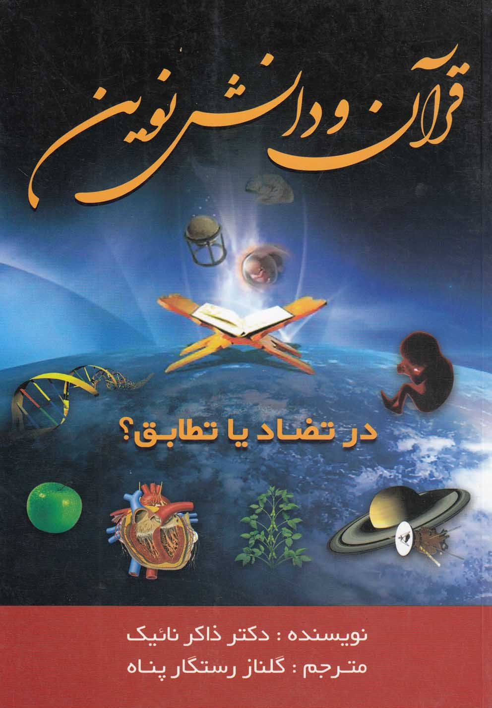 قرآن و دانش نوين در تضاد يا تطابق(نقشنگين)