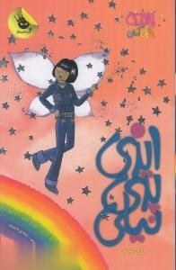 جادوي رنگينكمان(6)ايزي پري نيلي(زعفران) ^