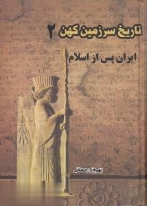 تاريخ سرزمين كهن 2 (2 جلدي) (ايران پس از اسلام )