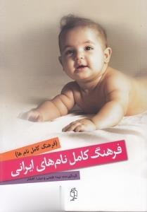 فرهنگ كامل نامهاي ايراني(شوميز)صدايمعاصر