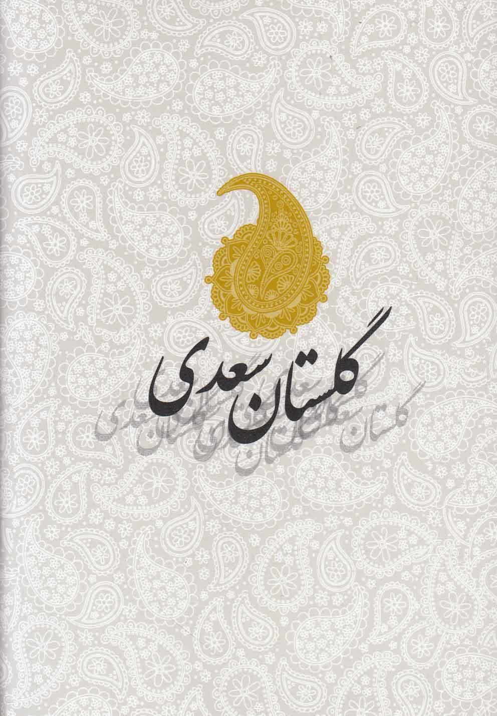 گلستان سعدي(صدايمعاصر)
