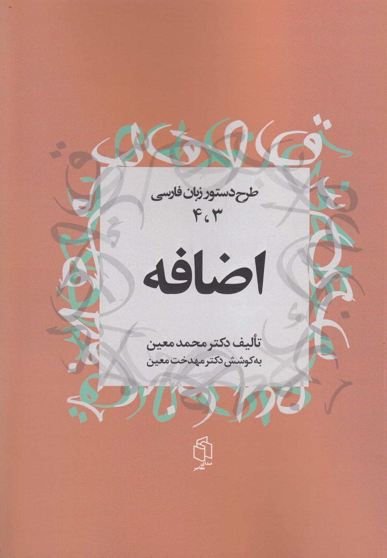 طرح دستور زبان فارسي(4،3)اضافه(صدايمعاصر)