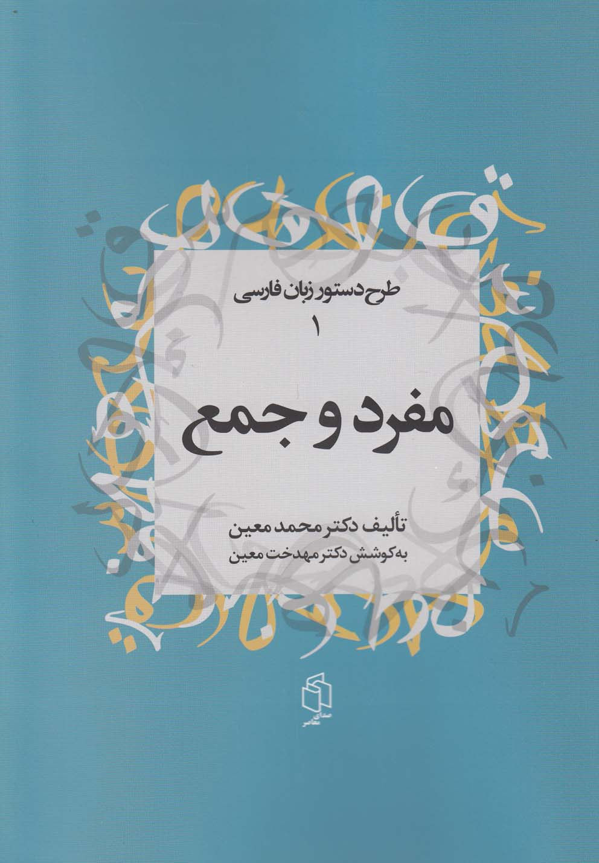 طرح دستور زبان فارسي(1)مفردوجمع(صدايمعاصر)