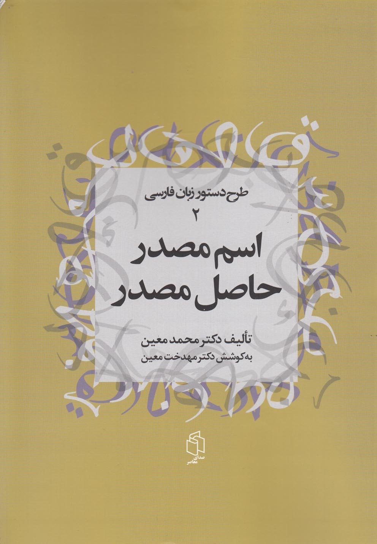 طرح دستور زبان فارسي(2)اسممصدر(صدايمعاصر)