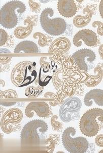 ديوان حافظ(همراهبافال،باقاب،وزيري)صداي معاصر