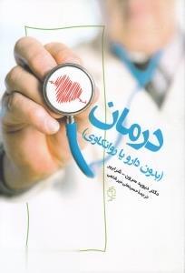 درمان(بدونداروياروانكاوي)صدايمعاصر
