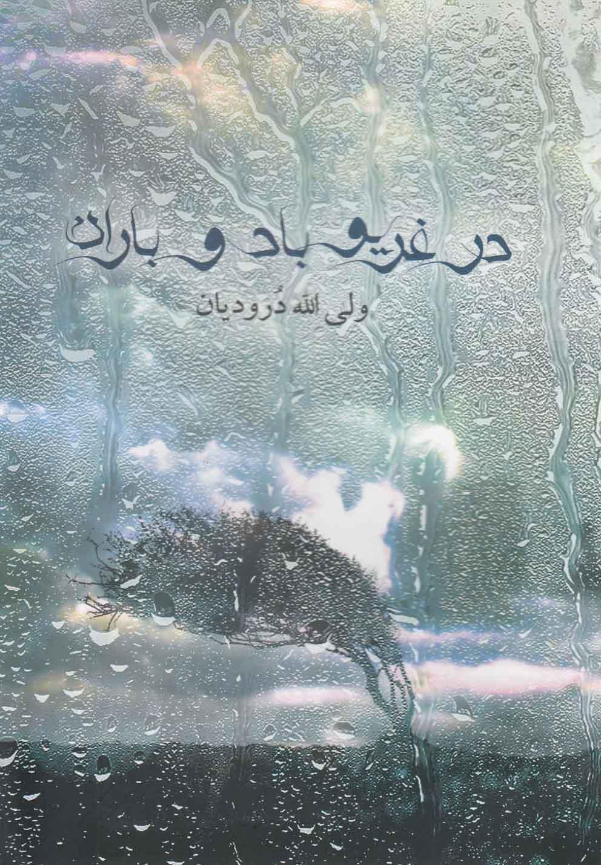 در غريو باد و باران(صدايمعاصر)