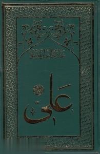 امام عليبن ابيطالب (ع) 7 (8 جلدي)