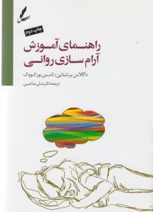 راهنماي آموزش آرام سازي رواني+ CD