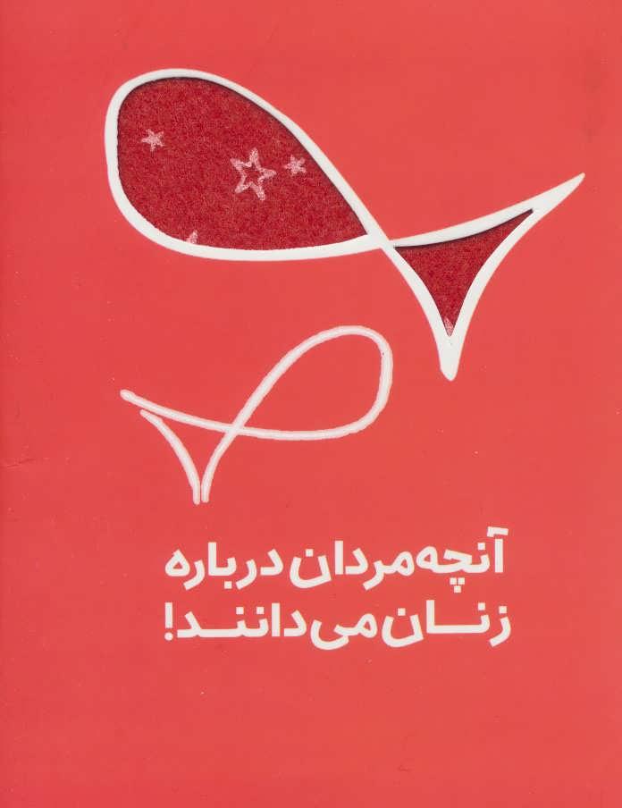 دفتر يادداشت بي خط (آنچه مردان درباره زنان مي دانند)،(كد 10978)،(باقاب)