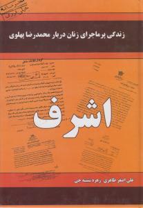 زندگي پرماجراي زنان دربار محمدرضا پهلوي: اشرف