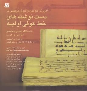 آموزش خواندن و خوش نويسي در دست نوشته هاي خط كوفي اوليه (2زبانه،گلاسه)