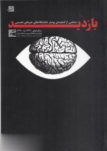بازديد (چهارمين نمايشگاه موزه گرافيك ايران)
