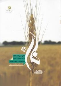 نان در اسلام (بررسی استراتژی اسلام در چرخه نان از تولید تا مصرف)