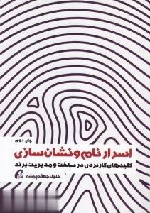 اسرار نام و نشان سازي(آموخته) *