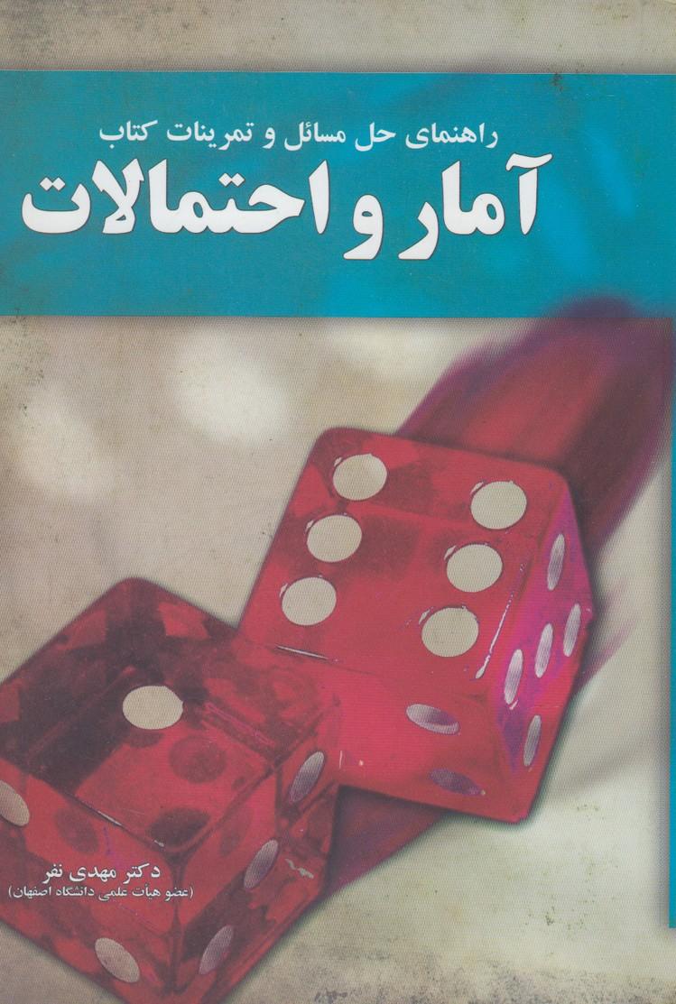 راهنماي حل مسائل آمار و احتمالات(آموخته) *