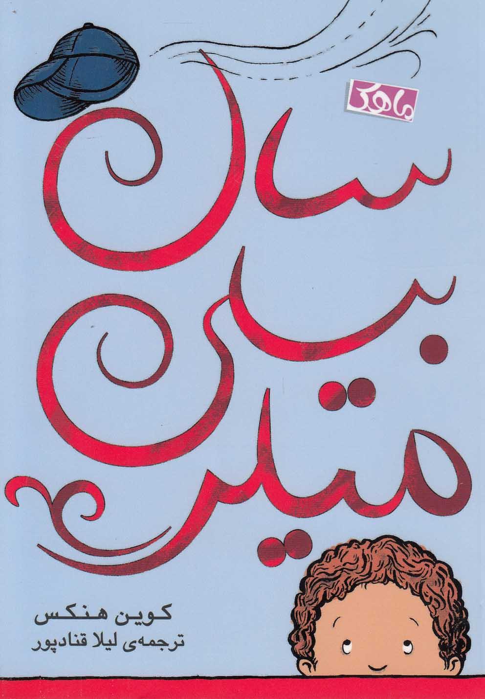 سال بيلي ميلر(منظومهخرد) ^