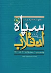 سپاه در گذر انقلاب 8 (11 جلدي)