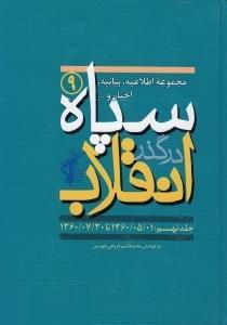 سپاه در گذر انقلاب 9 (11 جلدي)