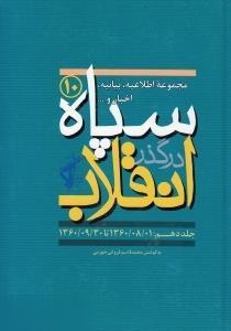سپاه در گذر انقلاب 10 (11 جلدي)