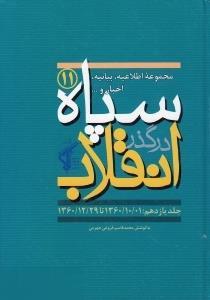سپاه در گذر انقلاب 11 (11 جلدي)