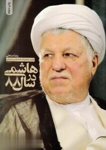 هاشمي در سال 88(سلمانفارسي) *