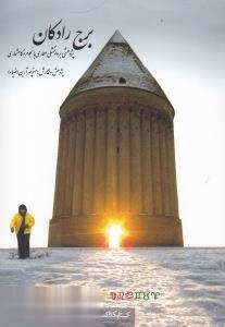 برج رادكان
