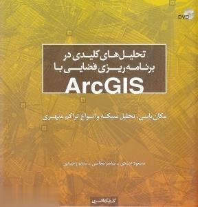 تحليلهاي كليدي در برنامهريزي فضايي با ArcGis مكان گزيني: تحليل شبكه و انواع تراكم شهري