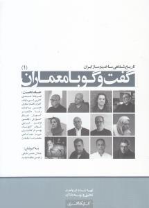 تاريخ شفاهي ساخت و ساز ايران (گفتوگو با معماران 1)