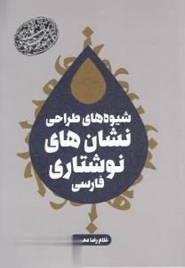 شيوههاي طراحي نشانهاي نوشتاري فارسي