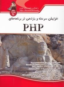 افزايش سرعت و بازدهي در برنامههاي Php