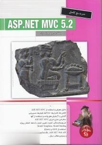 مرج كامل ASP.Net MVC 5.2