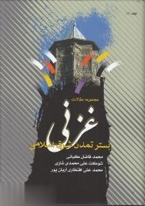 مجموعه مقالات غزني بستر تمدن شرق اسلامي 1 (4 جلدي)