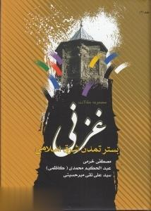 مجموعه مقالات غزني بستر تمدن شرق اسلامي  2 (4 جلدي)