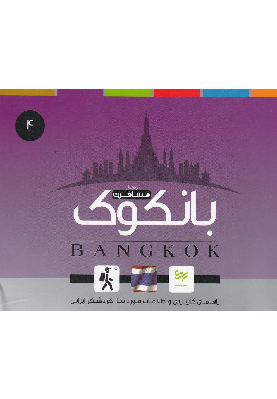 راهنماي مسافرت(4)بانكوك(بهشت) *