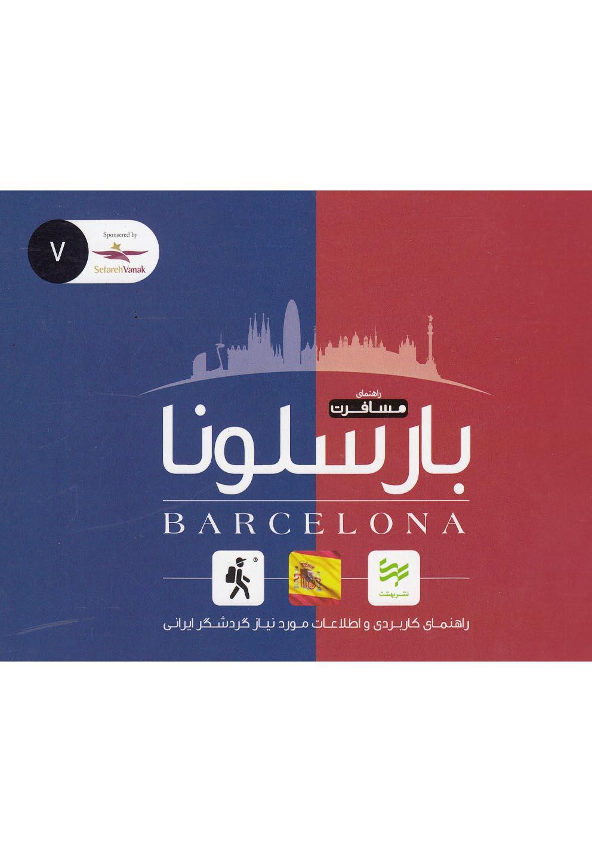 راهنماي مسافرت(7)بارسلونا(بهشت) *
