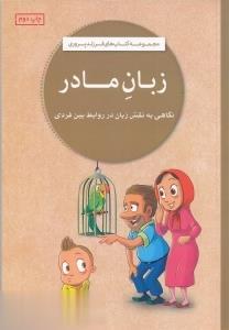 زبان مادر (كتاب هاي فرزند پروري)