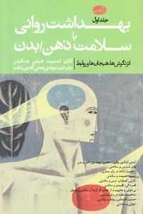 بهداشت رواني يا سلامت ذهن بدن 1 (2 جلدي)