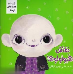 قصههاي نترسناك: نقاش هيولولوها