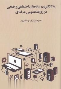 بهكارگيري رسانههاي اجتماعي و جمعي در روابط عمومي حرفهاي