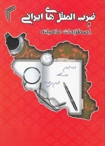 ضربالمثلهاي ايراني و اصطلاحات عاميانه