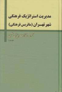 مديريت استراتژيك فرهنگي شهر تهران 2 (3 جلدي)