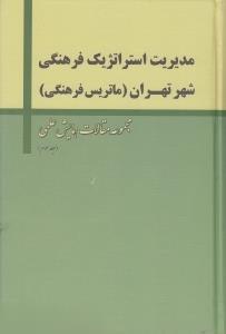 مديريت استراتژيك فرهنگي شهر تهران 3 (3 جلدي)