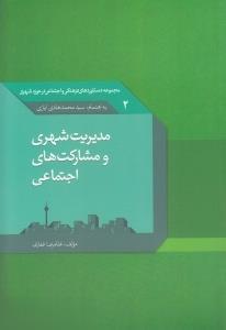 مدیریت شهری و مشارکتهای اجتماعی(تیسا) *