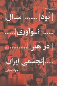 نود سال نوآوري در هنر تجسمي ايران 2 (2 جلدي)